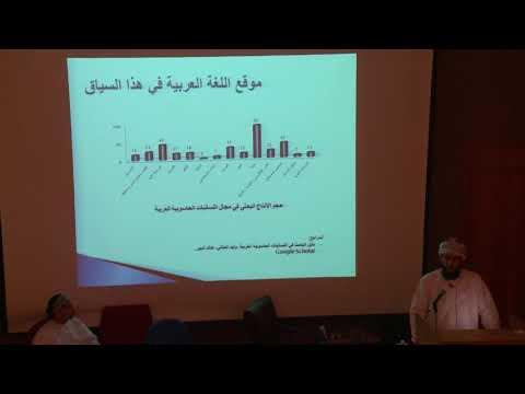 اللغة العربية واللسانيات الحاسوبية، سالم المنظري Arabic & Computational Linguistics,