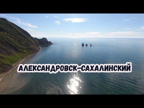 АЛЕКСАНДРОВСК САХАЛИНСКИЙ\САХАЛИНСКАЯ ОБЛАСТЬ\ГОРОДА РОССИИ\ТУРИЗМ\ПУТЕШЕСТВИЯ