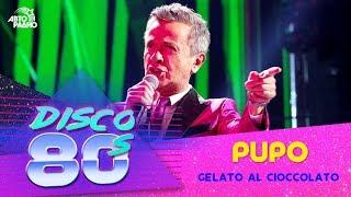 Pupo - Gelato Al Cioccolato (Дискотека 80-х 2017)