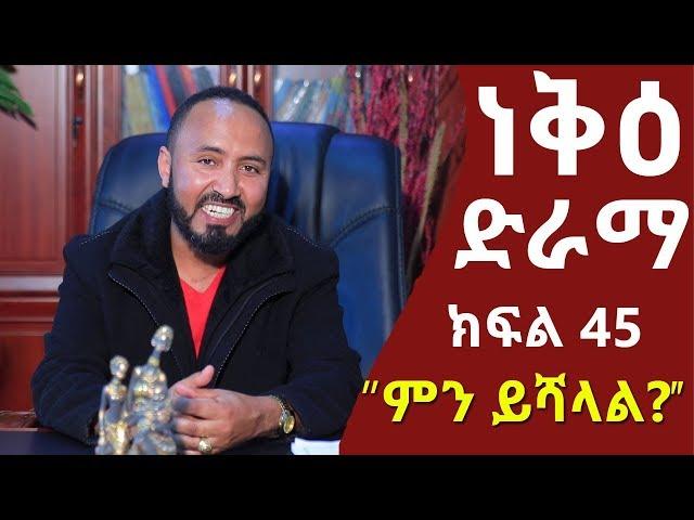 ነቅዕ ድራማ ክፍል 45 | Nek'e Ethiopian Sitcom Drama Part 45