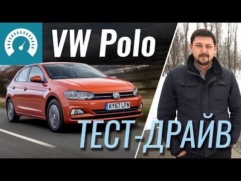 Volkswagen Polo 2018 - тест-драйв InfoCar