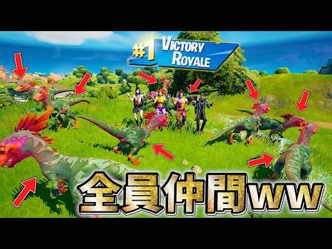 恐竜の群れで敵に襲い掛かったらマジでチート級に強すぎたwww【フォートナイト】