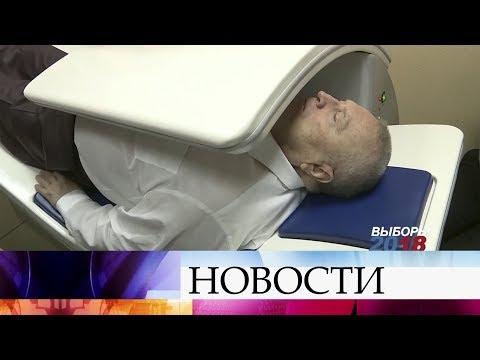 Кандидат в президенты РФ от ЛДПР Владимир Жириновский побывал в одном из медицинских центров. - Смотреть видео онлайн