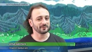 Шоу Ильи Авербуха в Сочи
