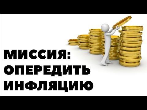 КАК ОБОГНАТЬ ИНФЛЯЦИЮ, инвестировав 1 миллион рублей? Рост дивидендов и получение пассивного дохода