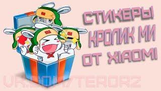 Как получить все стикеры Кролик Ми от Xiaomi (Сяоми)