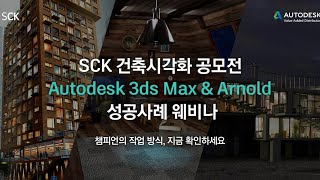 SCK 건축시각화 공모전 Autodesk 3ds Max…