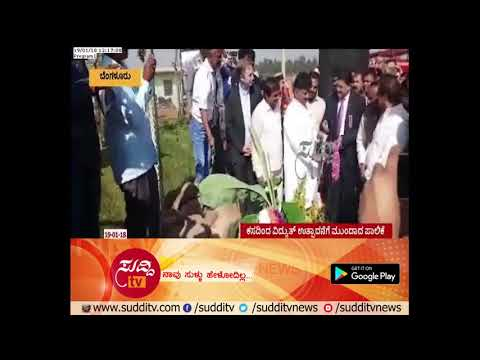 Power Generation From Waste, Power Generation Plant Inaugurated By K J George & D K Shivakumar