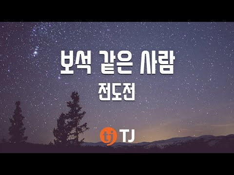 [TJ노래방] 보석같은사람 - 전도전 (A man like a jewel - Jeon Do Jeon) / TJ Karaoke
