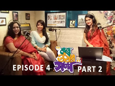 Berey Othar Golpo||Episode 04|| Part 02