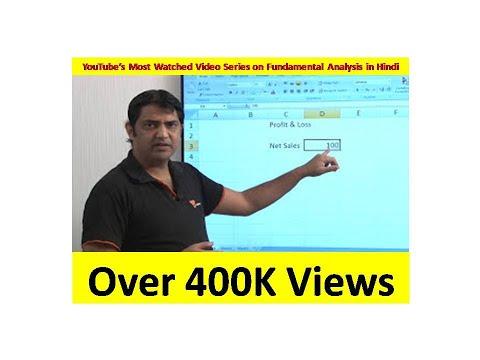 Hindi: Fundamental Analysis (Profit & Loss Statement - I)