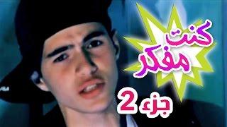 كنت مفكر حالي شي - الجزء الثاني  - عبدالقادر صباهي| قناة كراميش