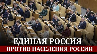 Единая Россия против социальных доплат трудящемуся населению России до прожиточного минимума!