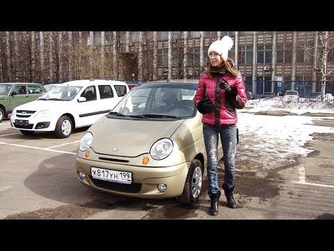 Подержанные автомобили. Вып. 155. Daewoo Matiz, 2009