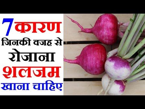 7 Health Tips In Hindi - Encash Turnip Benefits With Easy Health Tips In Hindi शलजम के 7 फायदे