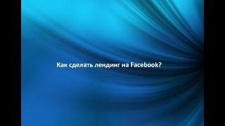 как самому сделать лендинг на Фейсбуке за 10 минут