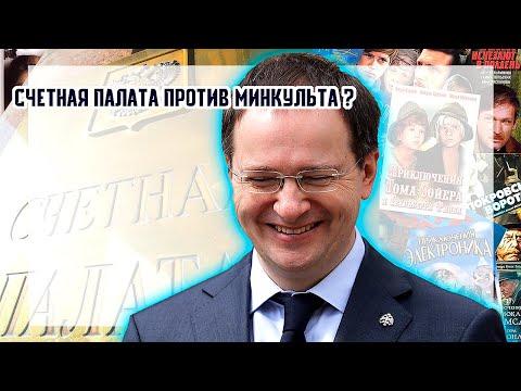 Счетная палата против Минкульта? Почему российское кино плохое.