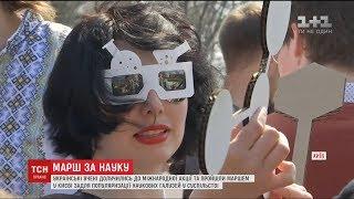 Чудернацькі костюми і макети молекул: у Києві пройшов марш, присвячений розвитку науки в Україні