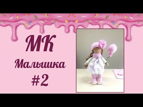 Часть 2. Кукла своими руками. Создание одежды для куклы Малышка