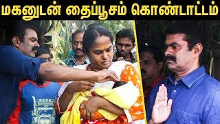 Seeman Celebration with His Son | Latest News