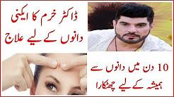 Totkay In Urdu - Get Instant Acne Treatment