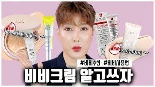 비비크림 특집!!!) 비비크림 추천 및 사용방법/ 김기…