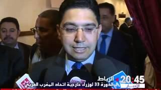 الدورة 33 لوزراء خارجية اتحاد المغرب العربي ومواجهة مخاطر الارهاب