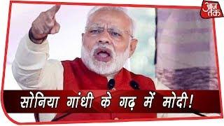 मिशन 2019: राहुल के बाद अब BJP के टारगेट पर सोनिया गांधी का गढ़