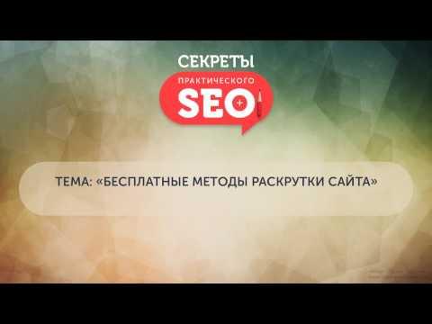 Бесплатные методы раскрутки сайта в 2017 году