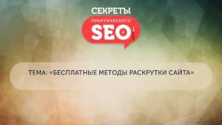 Бесплатные методы раскрутки сайта в 2018 году