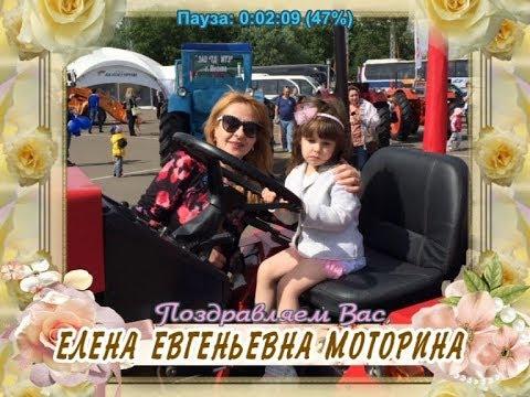 С юбилеем Вас, Елена Евгеньевна Моторина!