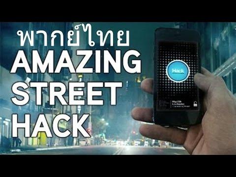AMAZING STREET HACK พากย์ไทยซับไทย