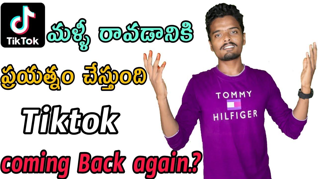 Tiktok మల్లీ ఇండియా కి వచ్చేస్తుందా.? Is tiktok will come back to India again.? | Prasads Arts
