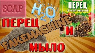FakeMachine фейк или нет - мыло и перец(FakeMachine фейк или нет - мыло и перец Группа вк: http://vk.com/gophervid Моя страница ВК: http://vk.com/id171167375 Реклама и сотрудниче..., 2014-08-18T08:17:57.000Z)