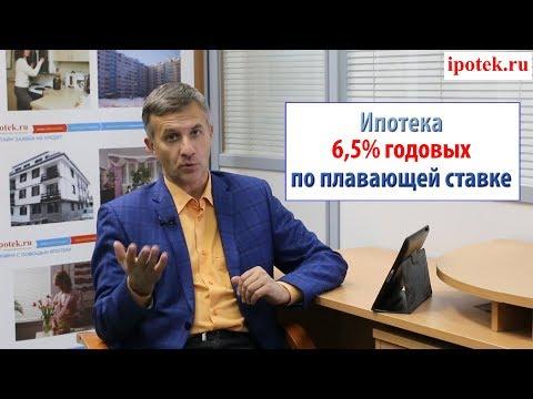 Ипотека по ставке 6,5% годовых в рублях