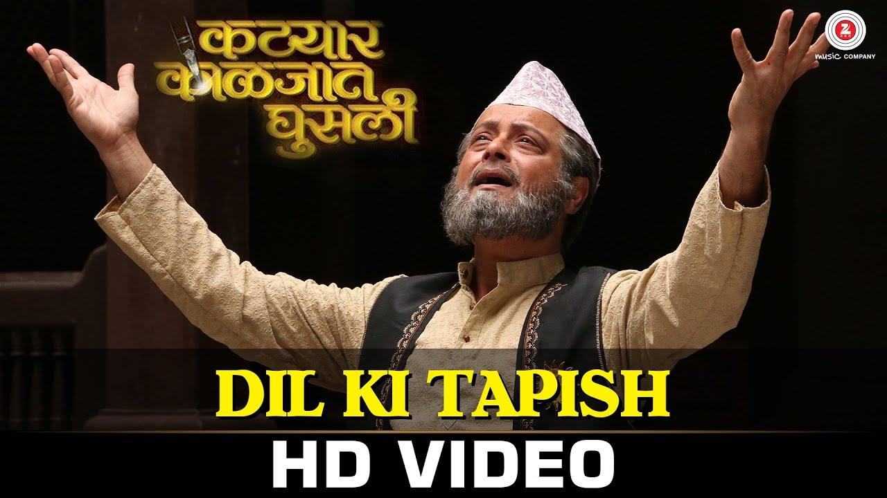 Dil Ki Tapish Lyrics दिल कि तपिश Rahul Deshpande