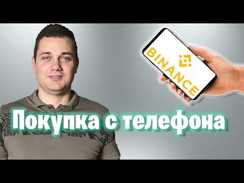 Бинанс купить криптовалюту с Телефона / Бинанс на ТЕЛЕФОНЕ / бинанс обучение | Binance кошелек