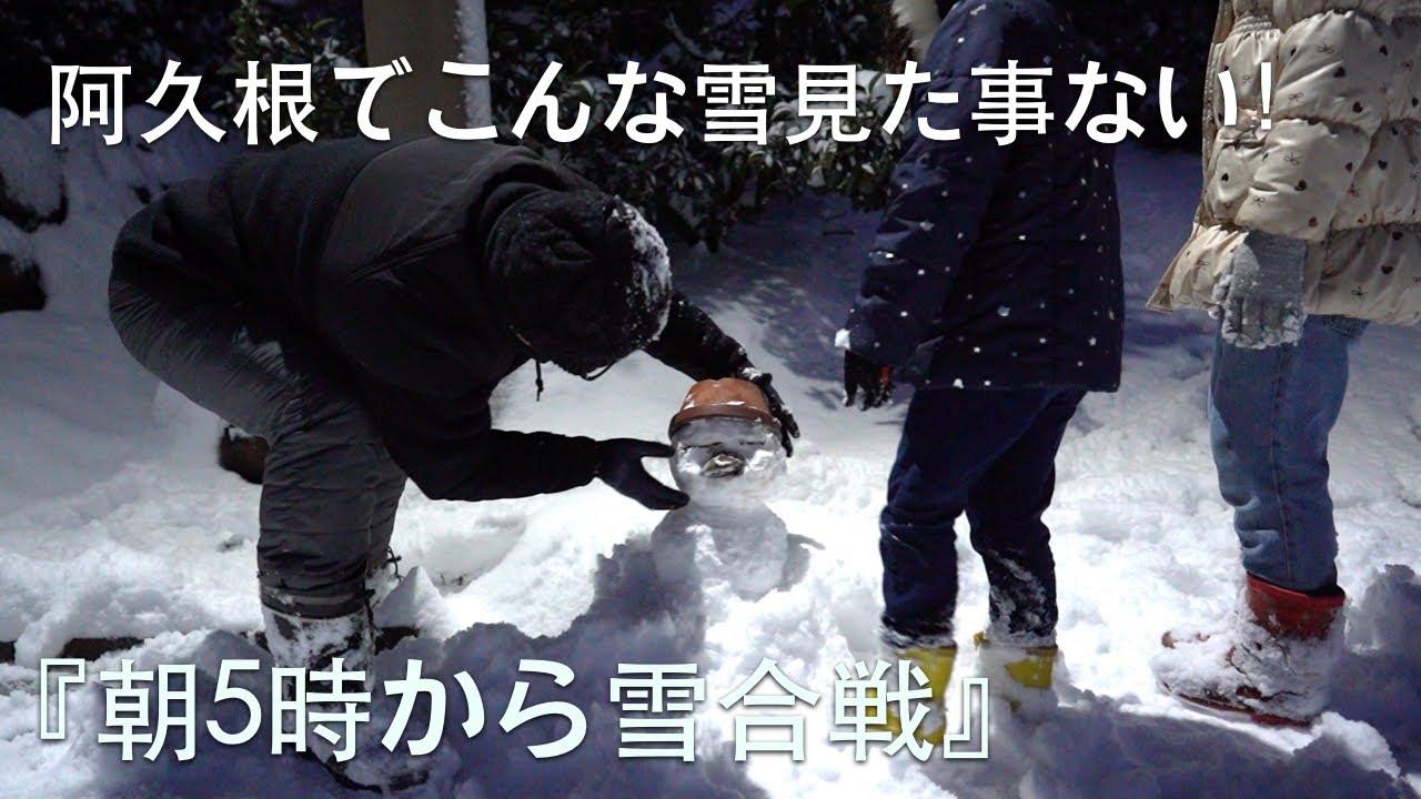 大雪!!小学校に行く前に雪遊びしました!