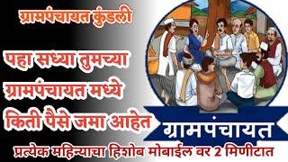Panchayat activity program 2020 | Gram Panchayat work details | ग्रामपंचायत बँक पासबुक | EGRAMSWARAJ