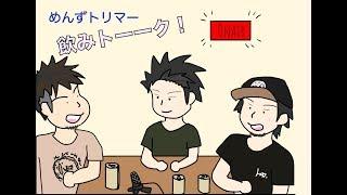めんずトリマー飲みトーーク!!vol.5 thumbnail