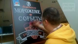 роспись меловой доски маркерами - РисуемДоски.ру