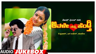 Kannada Old Songs | Avale Nanna Hendthi Kannada Movie Songs | Juke Box