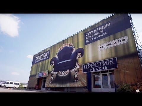 Интерьерный центр ПРОСПЕКТ. Где купить мебель в КРЫМУ