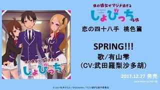 有山雫(武田羅梨沙多胡) - SPRING!!!