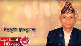 Bedh Bhumi Hindu Rastra Lyrical Video - Bisham Acharya, Mamata Tamang, & Jeevan Kumari Shrestha
