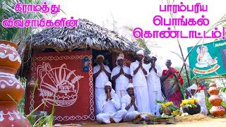 PONGAL CELEBRATION in Village by farmers | We celebrate Our Traditional Festival in Our Village