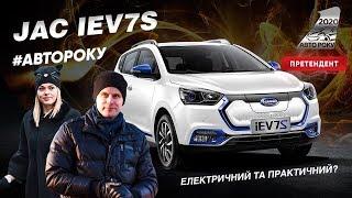 JAC iEV7S 2019: что предлагает самый доступный электромобиль в Украине? - Авто Года 2020