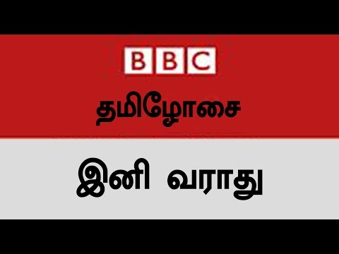 BBC Tamil Radio to go off air- Oneindia Tamil