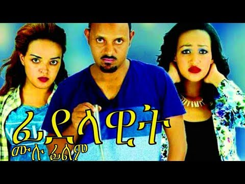 ፊደላዊት ሙሉ ፊልም - Fidelawit Ethiopian Movie 2017