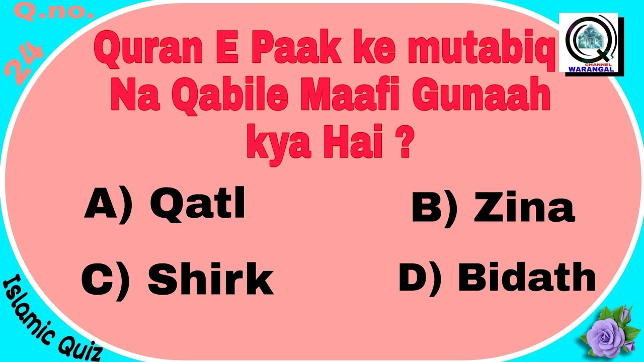 How many Prophets are mentioned in Quran ?||Islamic Quiz - part3||